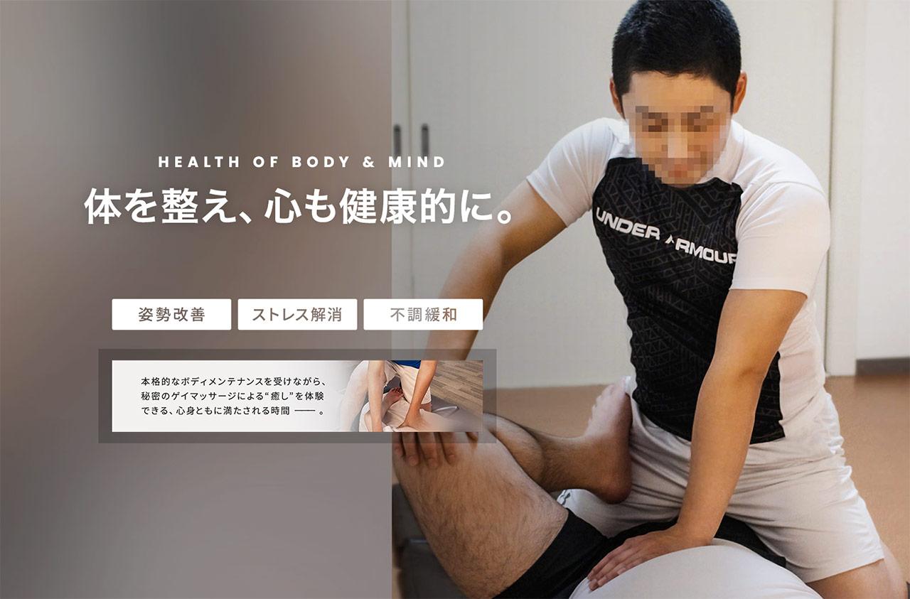 札幌ゲイマッサージ専門店TRUNKCREATはこちら