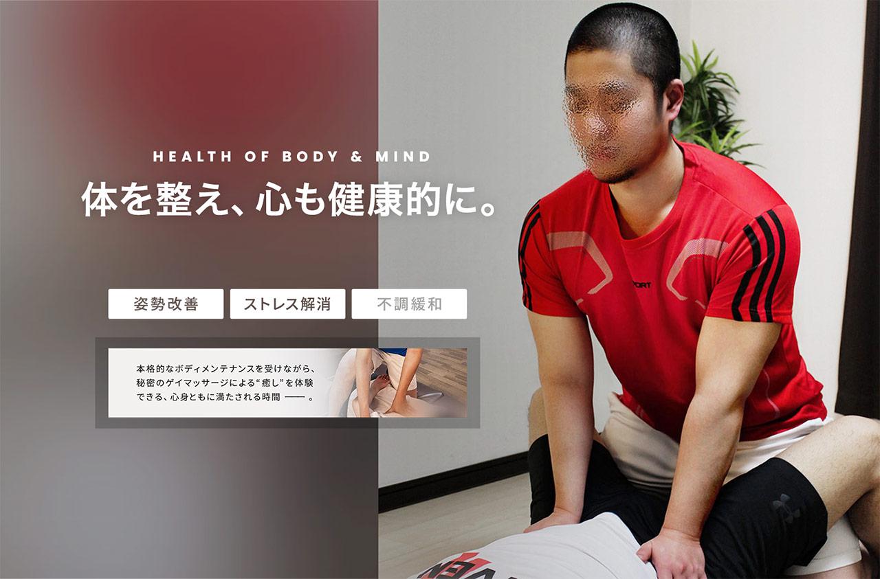 仙台ゲイマッサージ専門店癒しの手ぬくもりはこちら