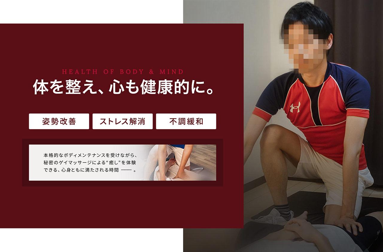 大阪ゲイマッサージ専門店HealthNavigateはこちら