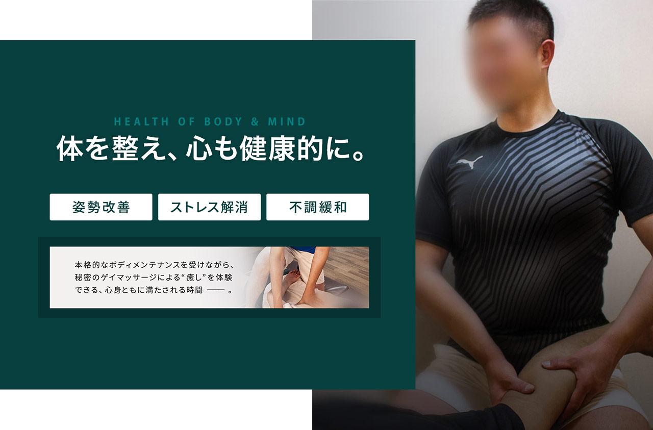東京ゲイマッサージ専門店BESTFORMはこちら