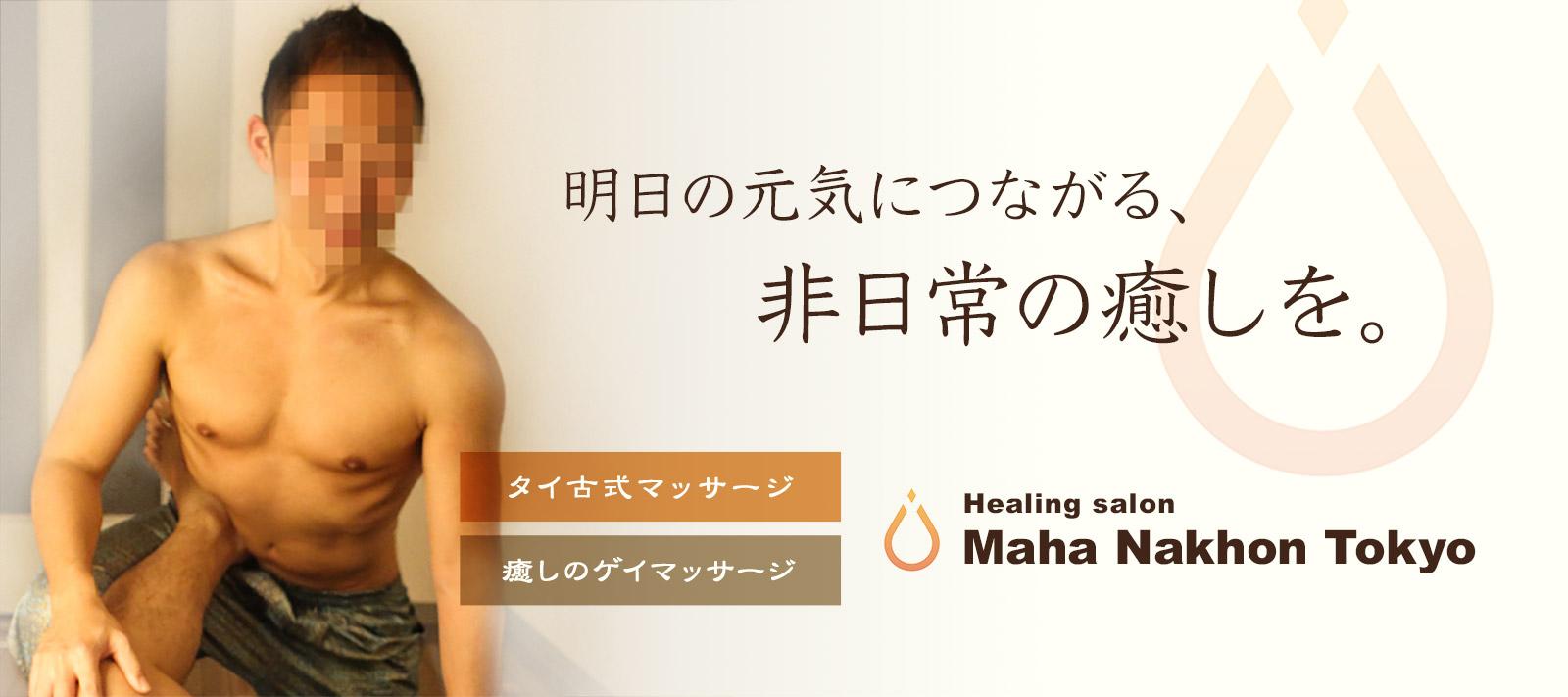 東京ゲイマッサージ専門店MahaNakhonTokyoはこちら
