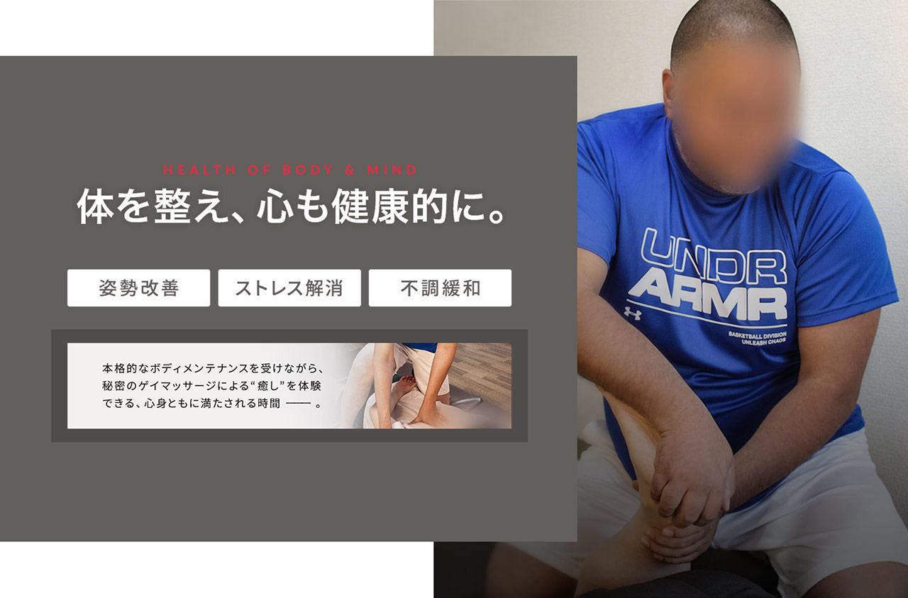 東京ゲイマッサージ専門店PHYSICALBALANCELABOはこちら