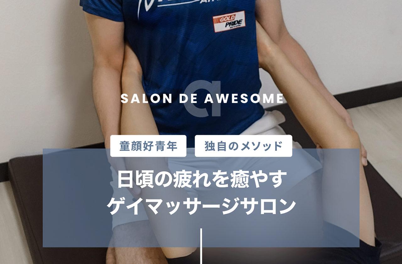 大阪ゲイマッサージ専門店SALONDEAWESOMEはこちら