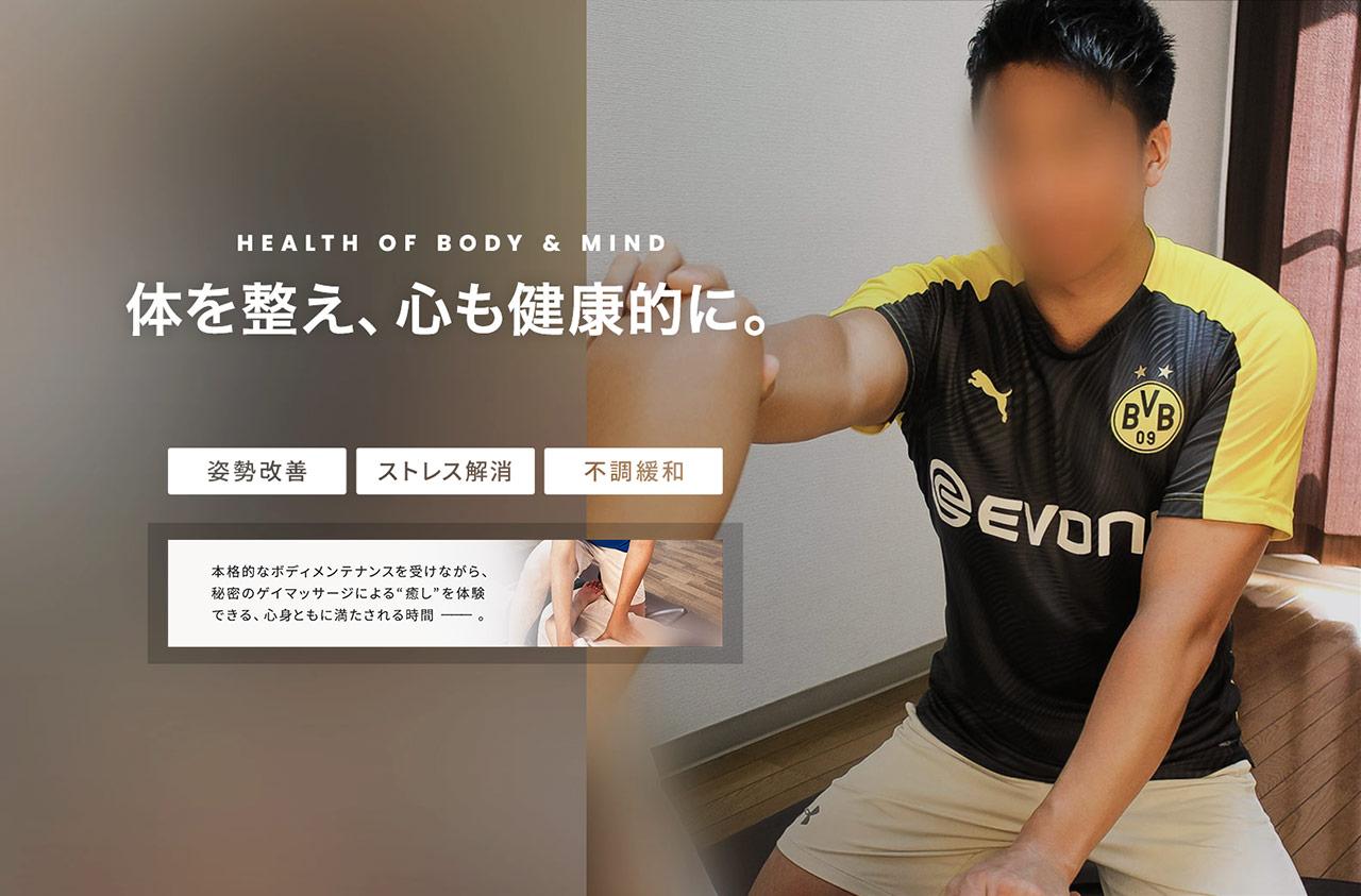 東京ゲイマッサージ専門店BESTRELAXATION-MASTERPIECEはこちら