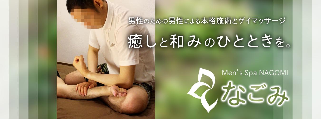 福岡ゲイマッサージなごみ|奥村航輝(オクムラコウキ)
