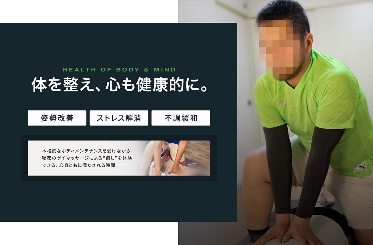 札幌ゲイマッサージ専門店RELATIONSPACEはこちら