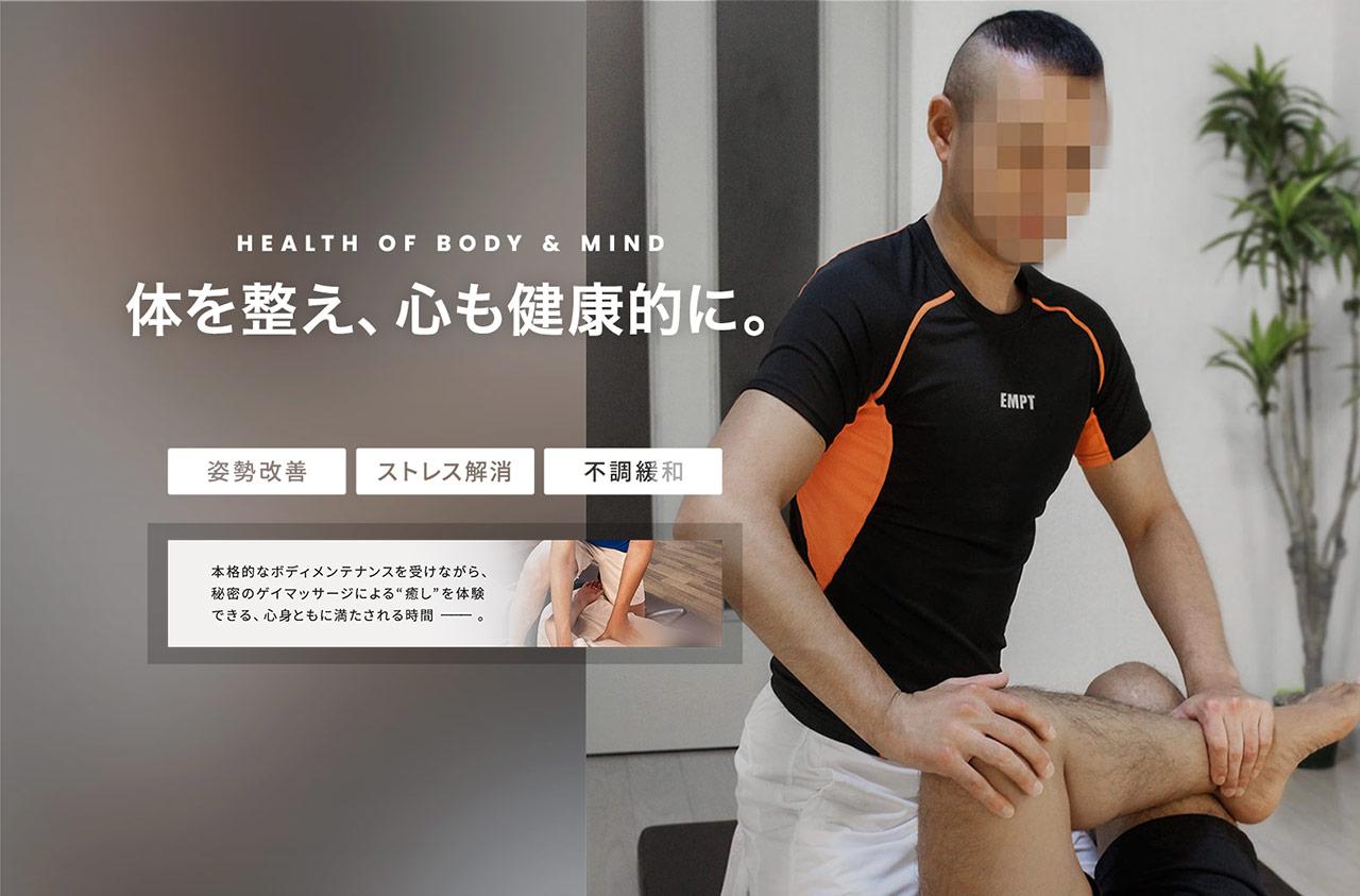 東京ゲイマッサージ専門店BODYCAREFACTORYはこちら