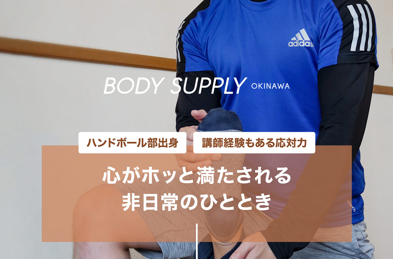 沖縄ゲイマッサージ専門店BODYSUPPLYOKINAWAはこちら