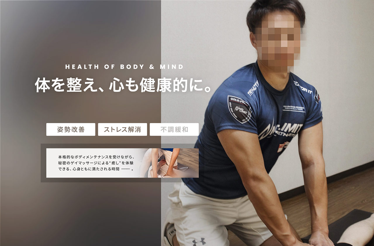 名古屋ゲイマッサージ専門店BodyReformGOODBALANCEはこちら