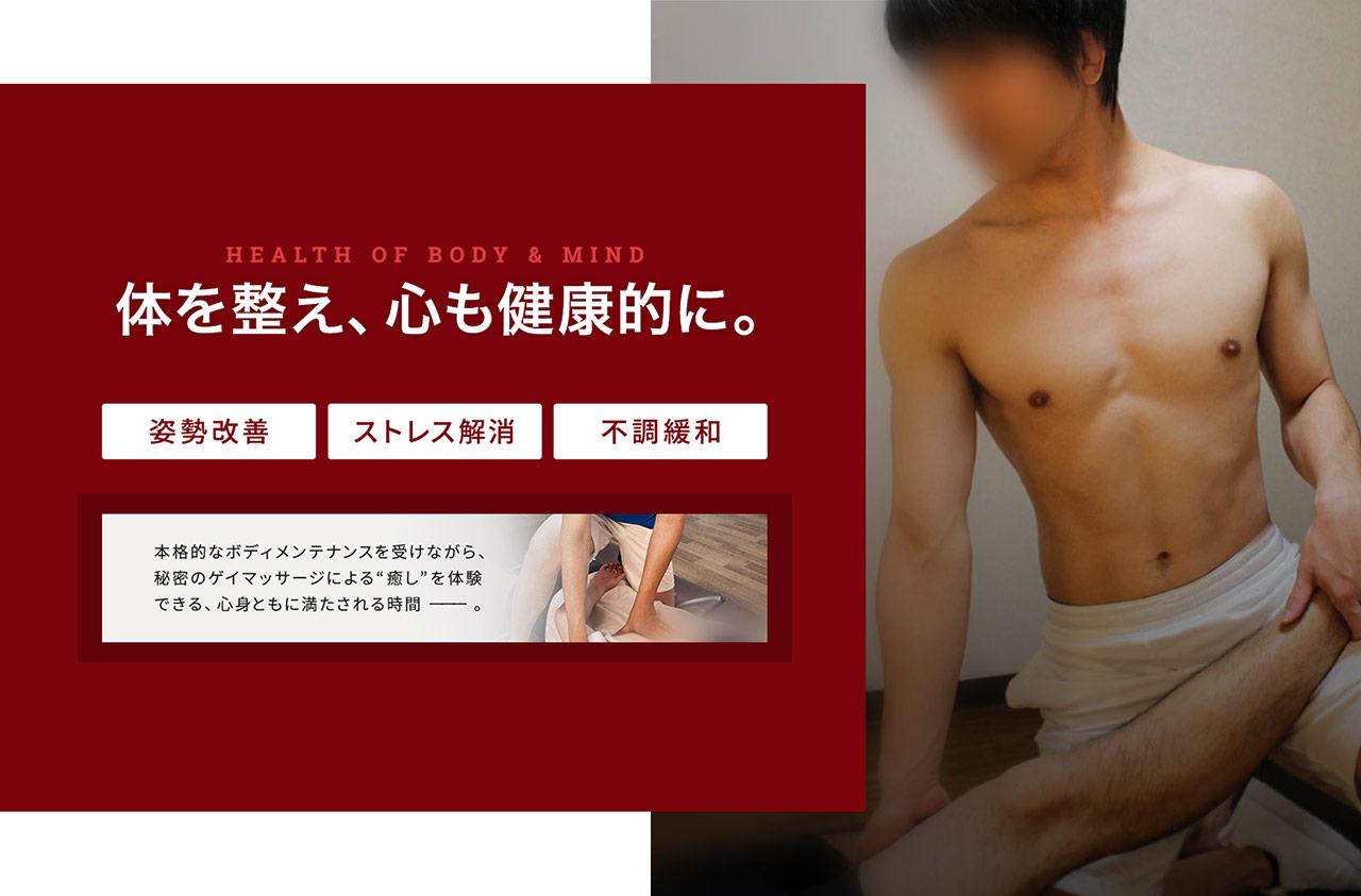 東京ゲイマッサージ専門店PROSTYLE-NAGOYAはこちら