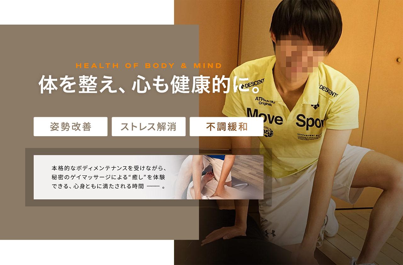 大阪ゲイマッサージ専門店PersonalCareALWAYSはこちら