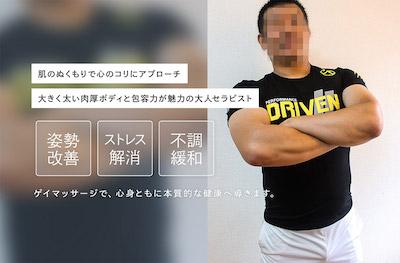 東京ゲイマッサージPERFORMANCE UP & RECOVERY