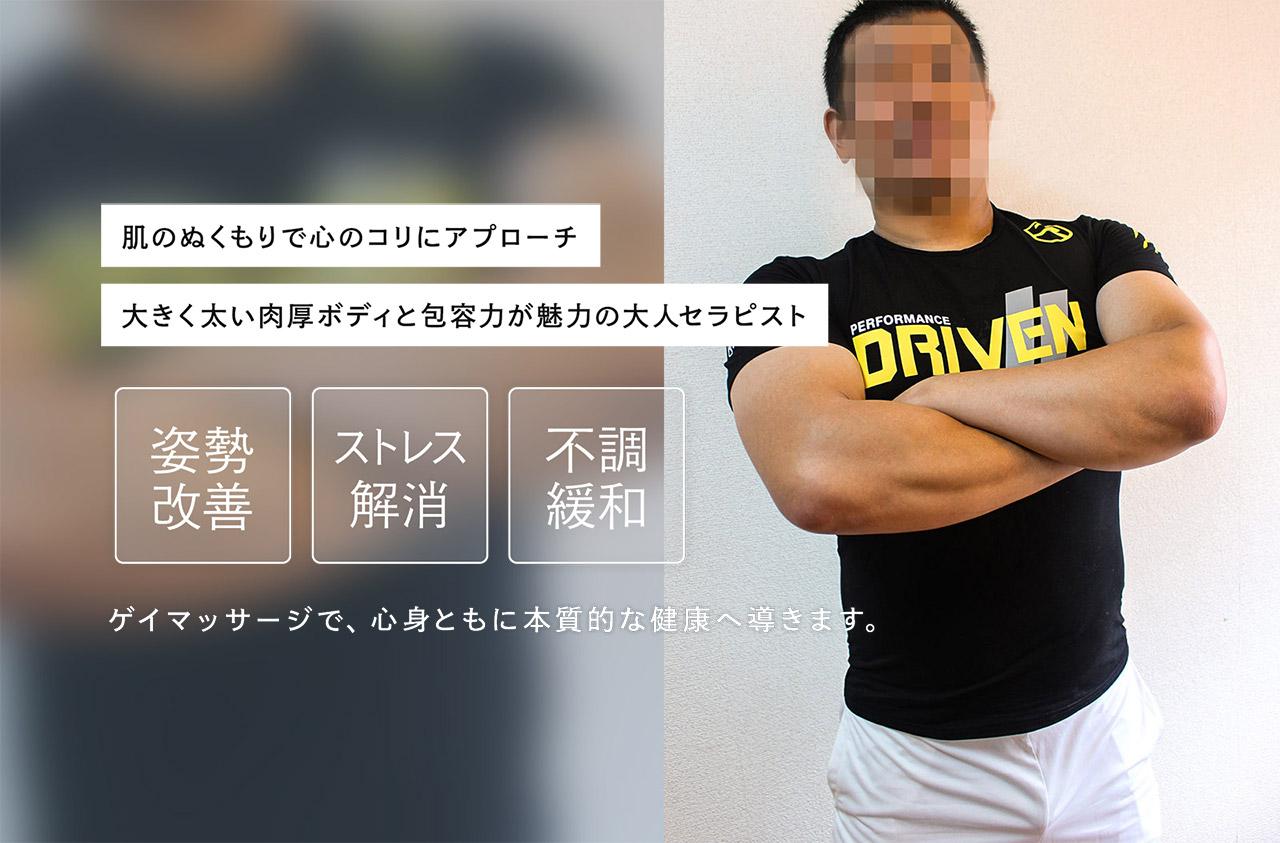 東京ゲイマッサージ専門店PERFORMANCEUP&RECOVERYはこちら
