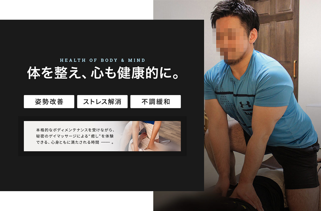 東京ゲイマッサージ専門店BodyHackerはこちら