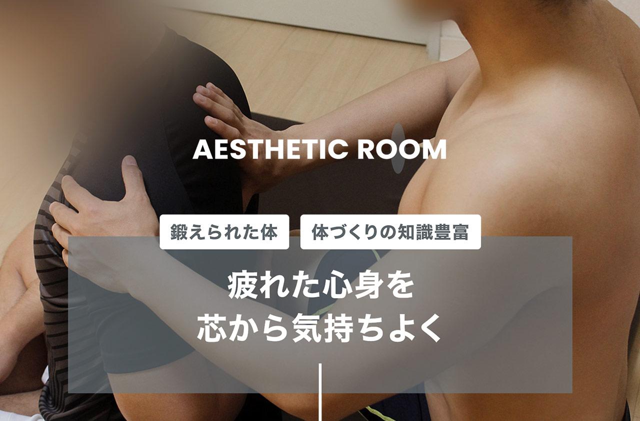 東京ゲイマッサージ専門店AESTHETICROOMはこちら