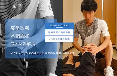 大阪ゲイマッサージPHYSICAL-BALANCE-REFORM