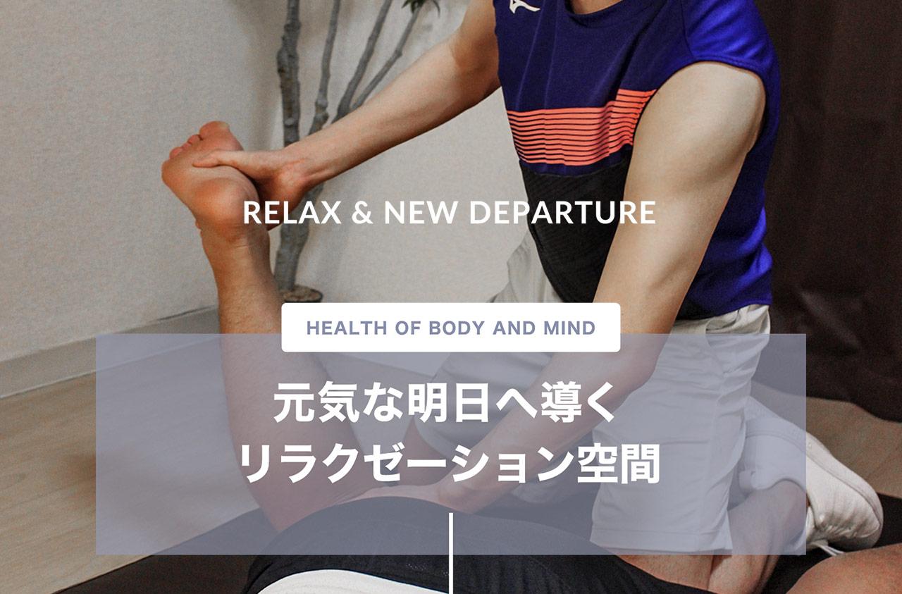 東京ゲイマッサージ専門店RELAX&NEWDEPARTUREはこちら