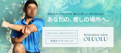 沖縄ゲイマッサージOLUOLU