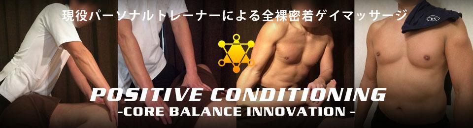 名古屋ゲイマッサージポジティブコンデショニング