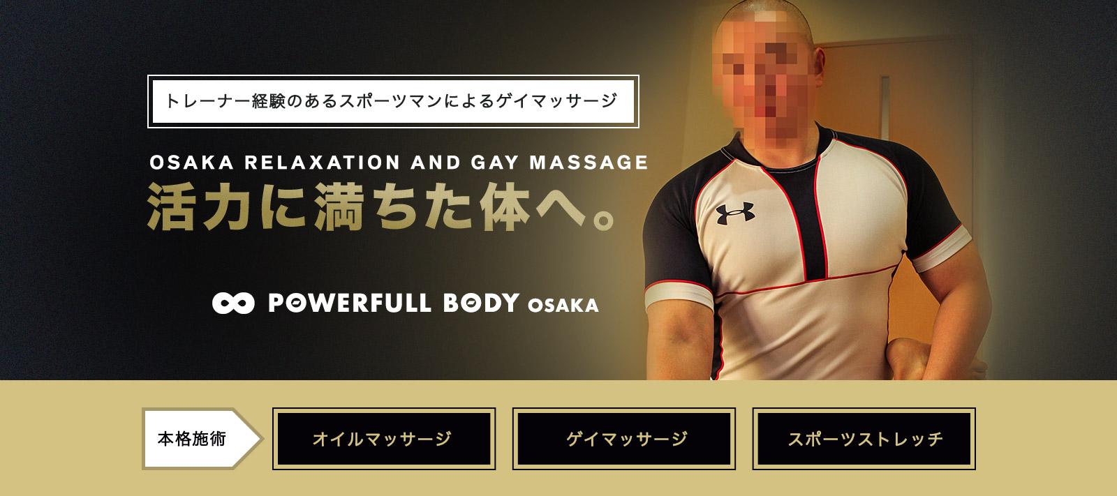 大阪ゲイマッサージPOWERFULLBODYOSAKAはこちら