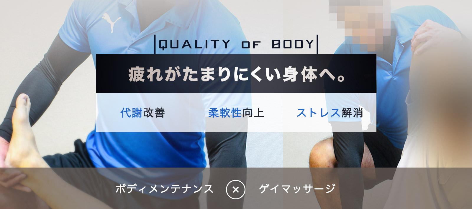 札幌ゲイマッサージ QUALITY of BODY