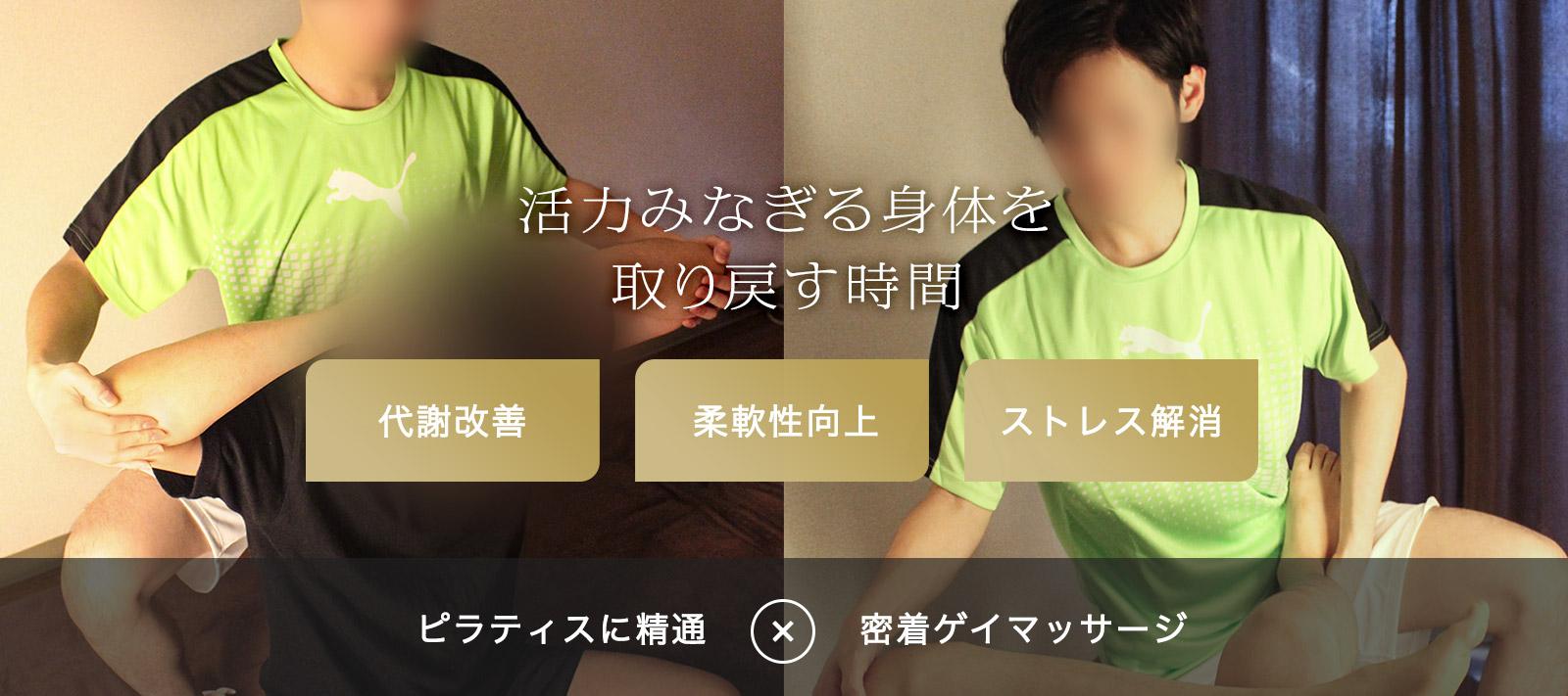 東京ゲイマッサージRebodyTokyoはこちら