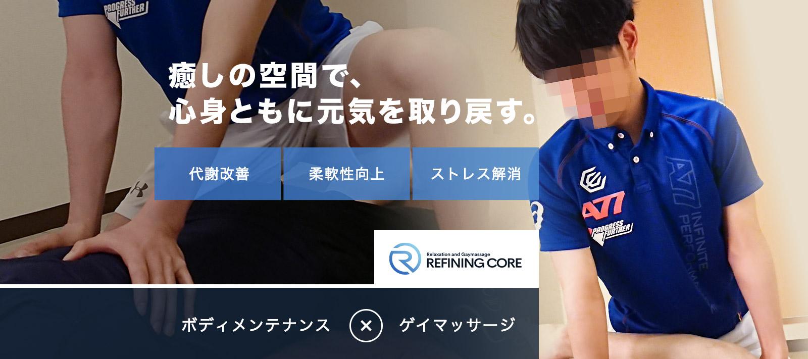 大阪ゲイマッサージREFINING CORE