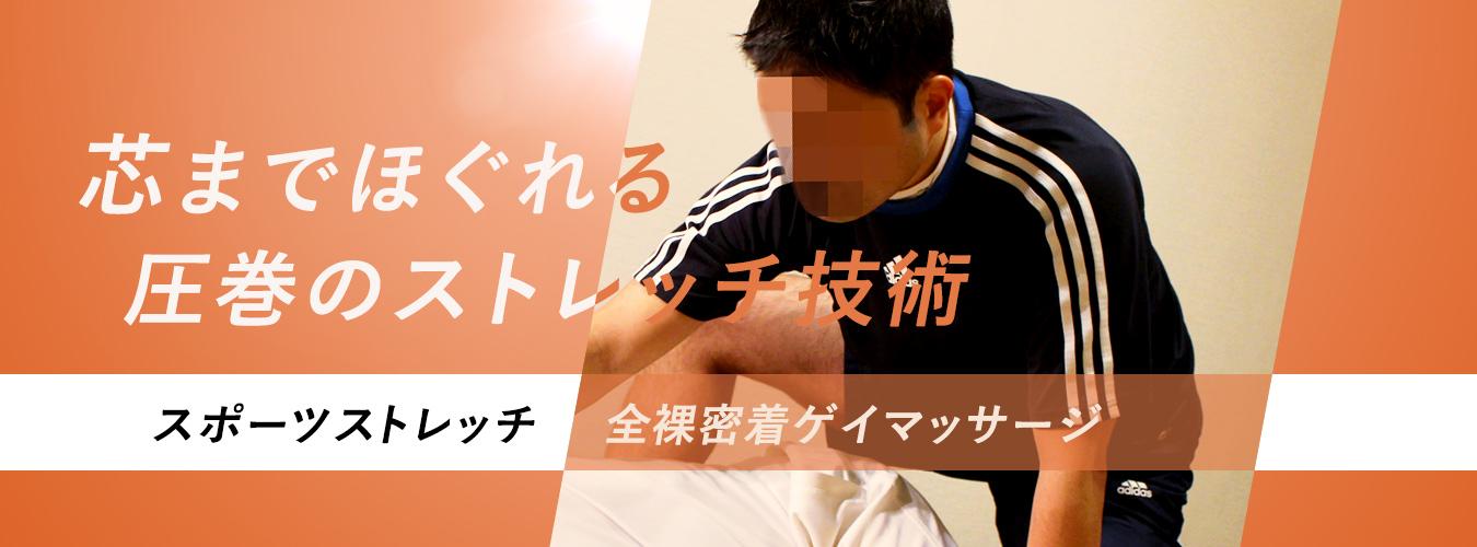 名古屋ゲイマッサージREFRECHARGE大和田正尚(オオワダマサナオ)