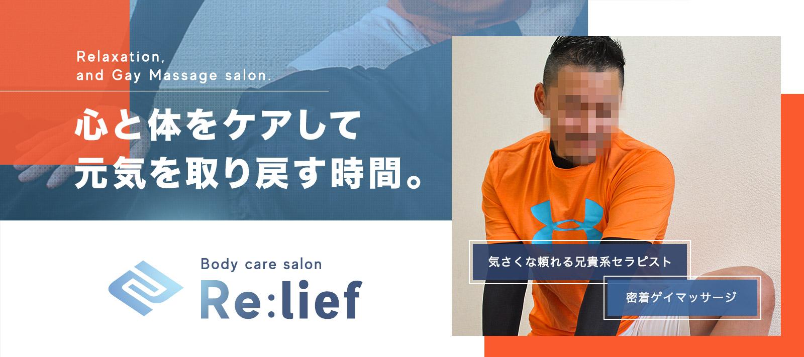 東京ゲイマッサージBody care salon Re:lief