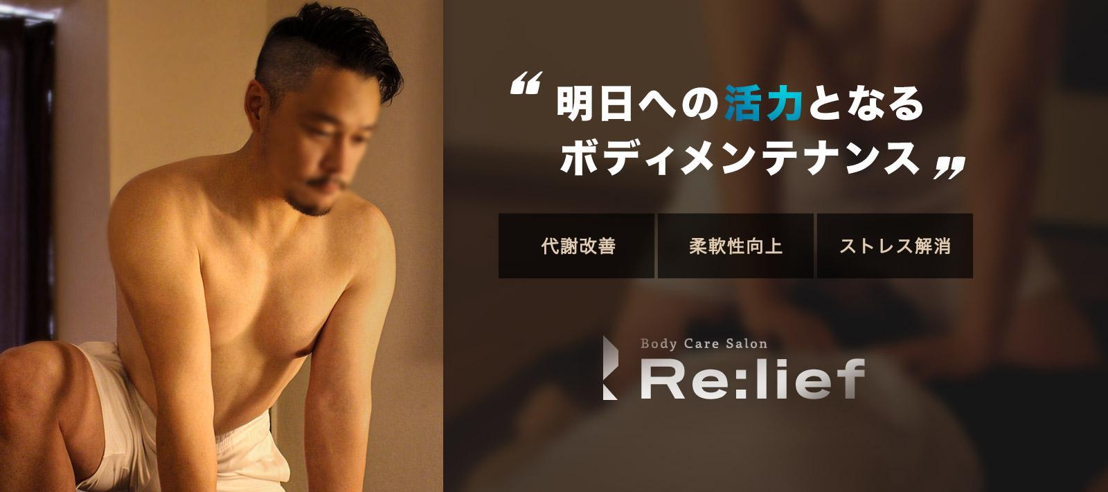 東京ゲイマッサージ専門店Reliefはこちら