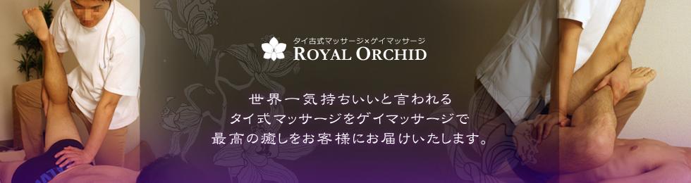 東京ゲイマッサージroyalorchid