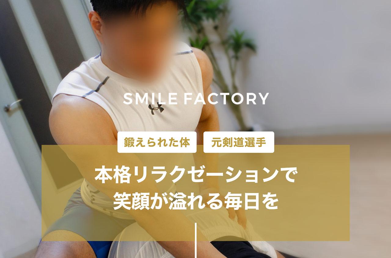 東京ゲイマッサージ専門店SMILEFACTORYはこちら