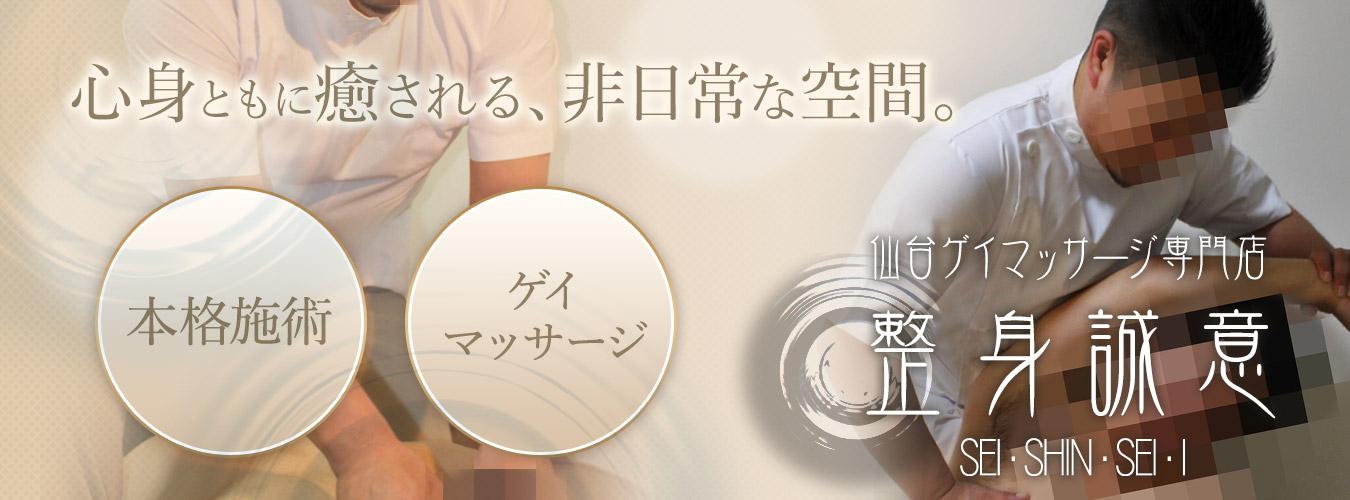 仙台ゲイマッサージ整身誠意|足立亮介(アダチリョウスケ)