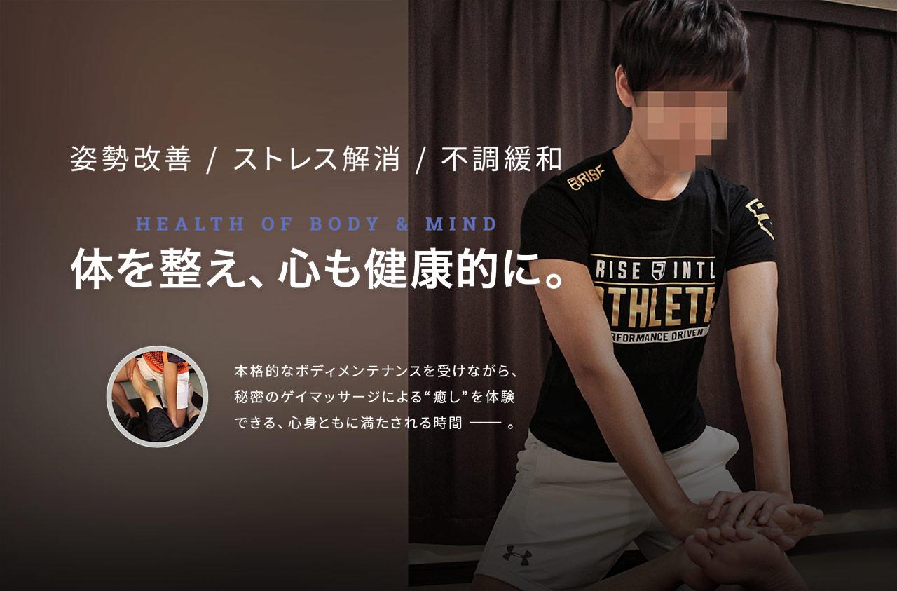 仙台ゲイマッサージ専門店REFRESHFACTORYはこちら