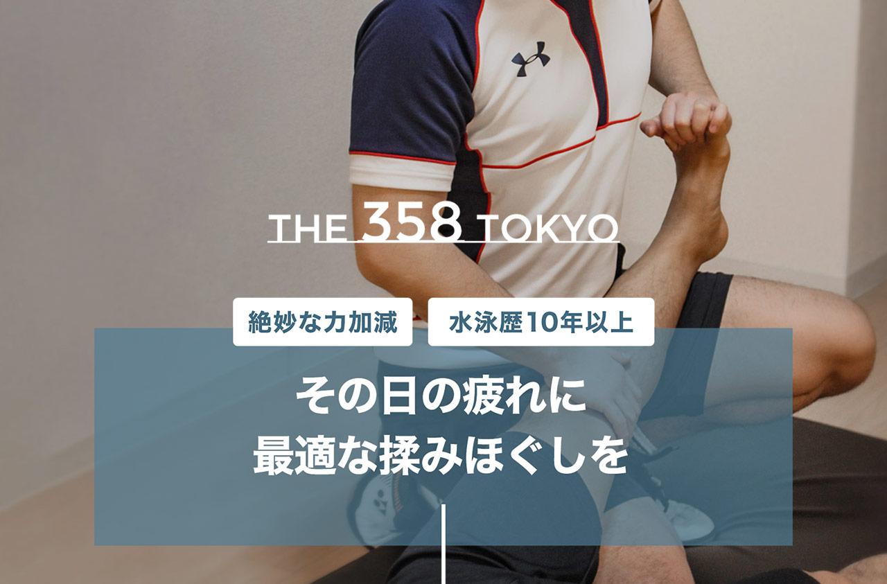 東京ゲイマッサージ専門店THE358TOKYOはこちら