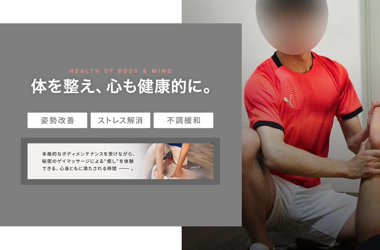 東京ゲイマッサージ専門店BODYAIDPLANT-TOKYOはこちら