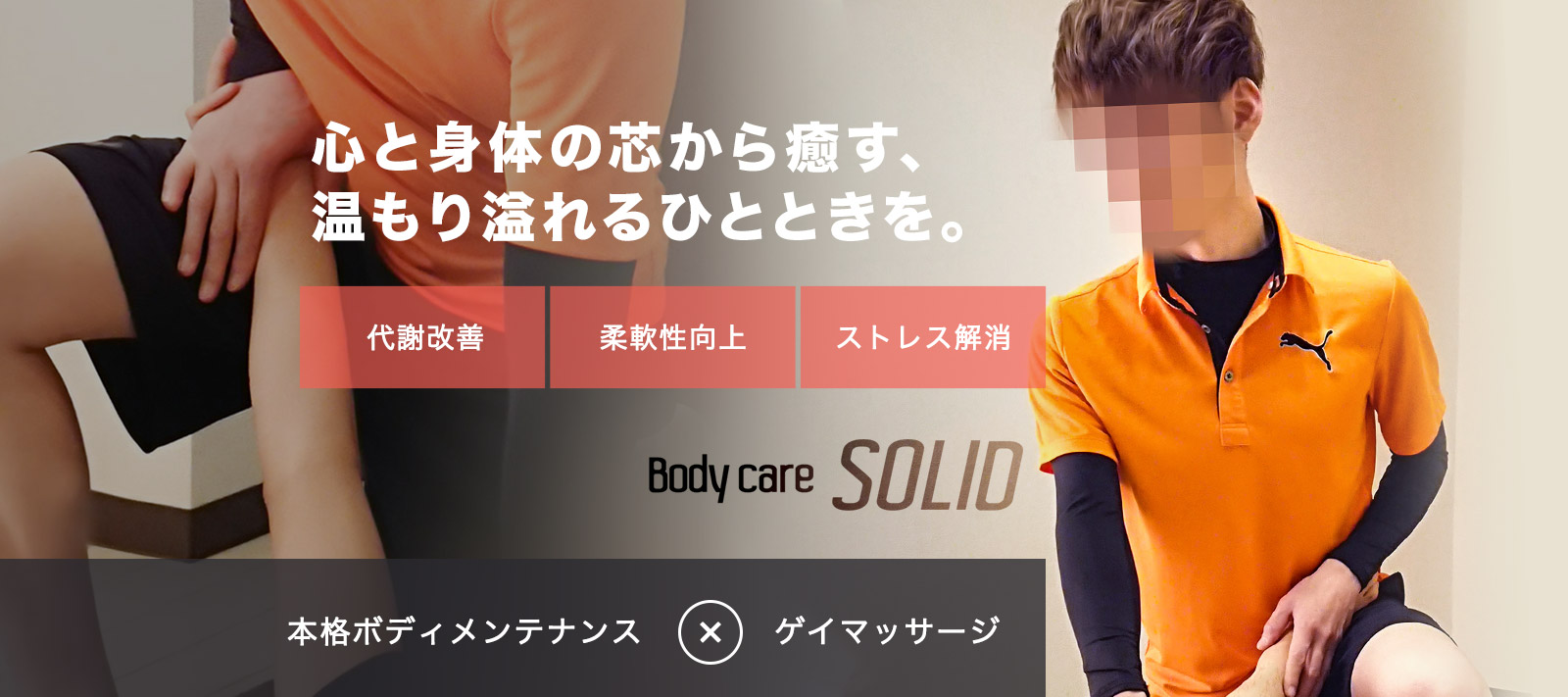 Body care SOLID