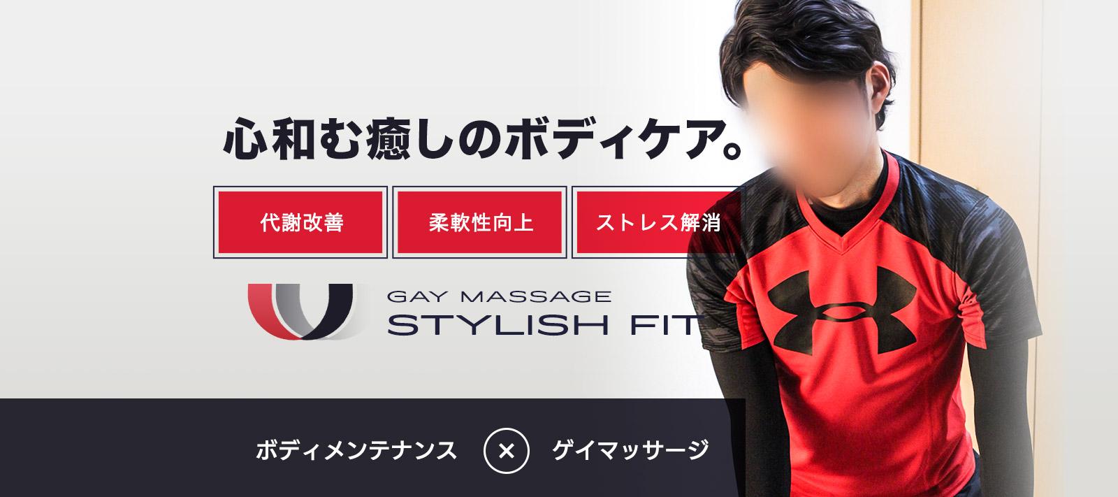 大阪ゲイマッサージ STYLISH FIT