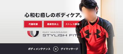大阪ゲイマッサージSTYLISH-FIT