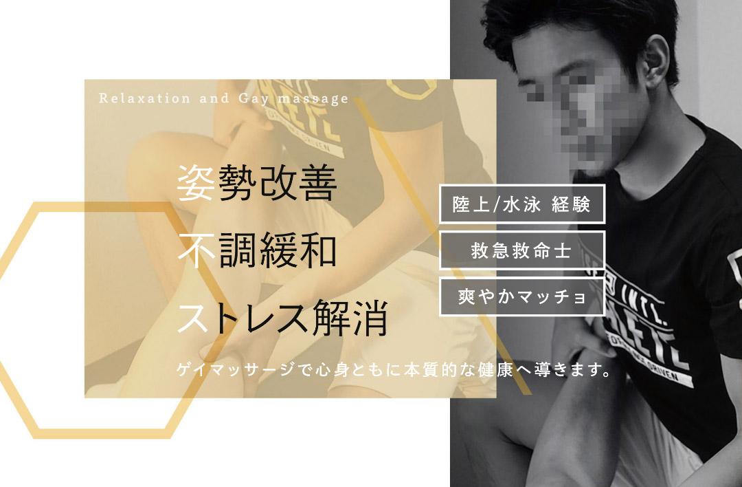 大阪ゲイマッサージ専門店ADVANCEBODYはこちら