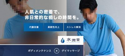 東京ゲイマッサージ水潤堂
