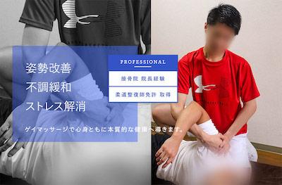東京ゲイマッサージFREEMOTION