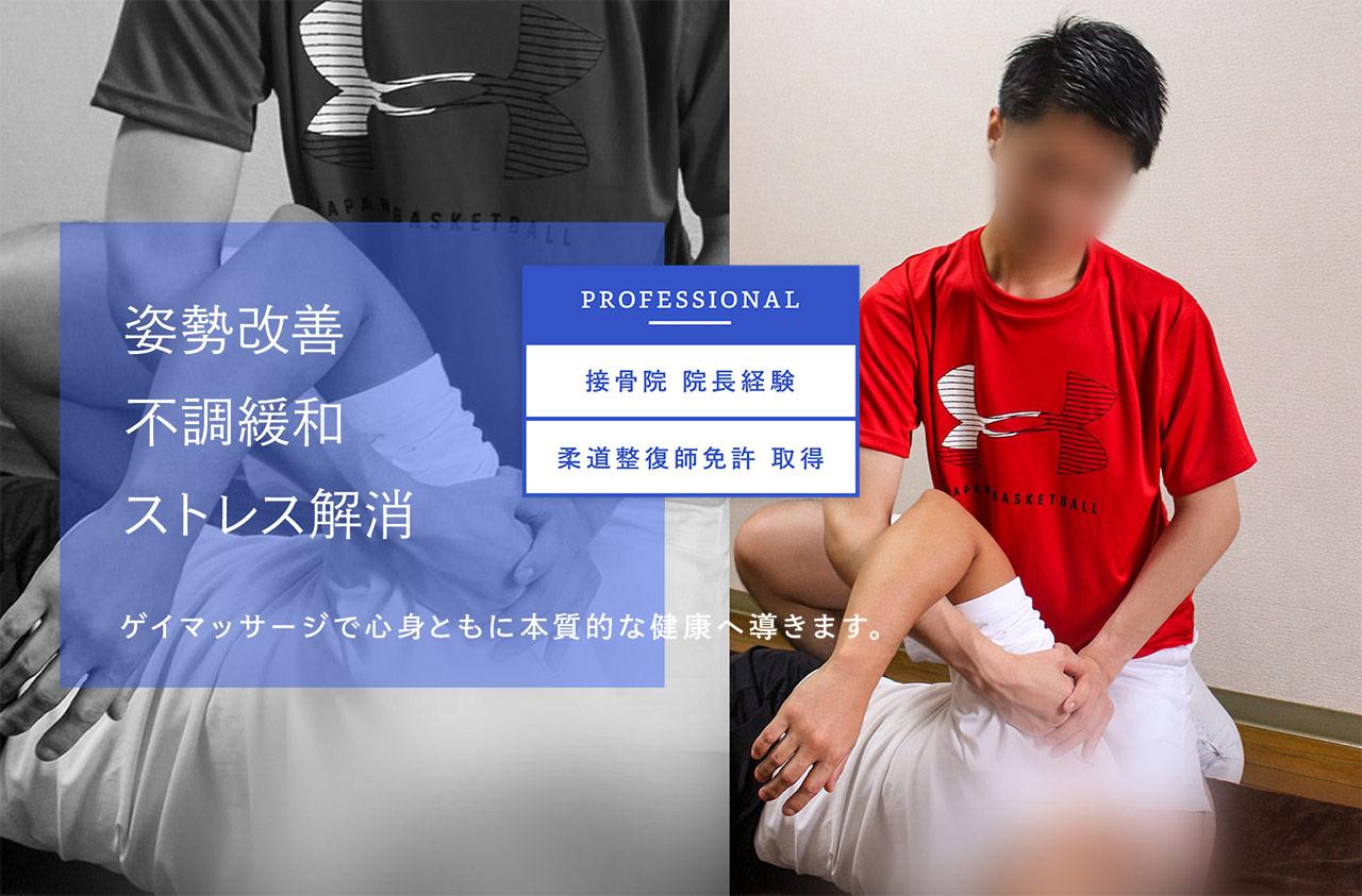 東京ゲイマッサージ専門店BodyReformFREEMOTIONはこちら