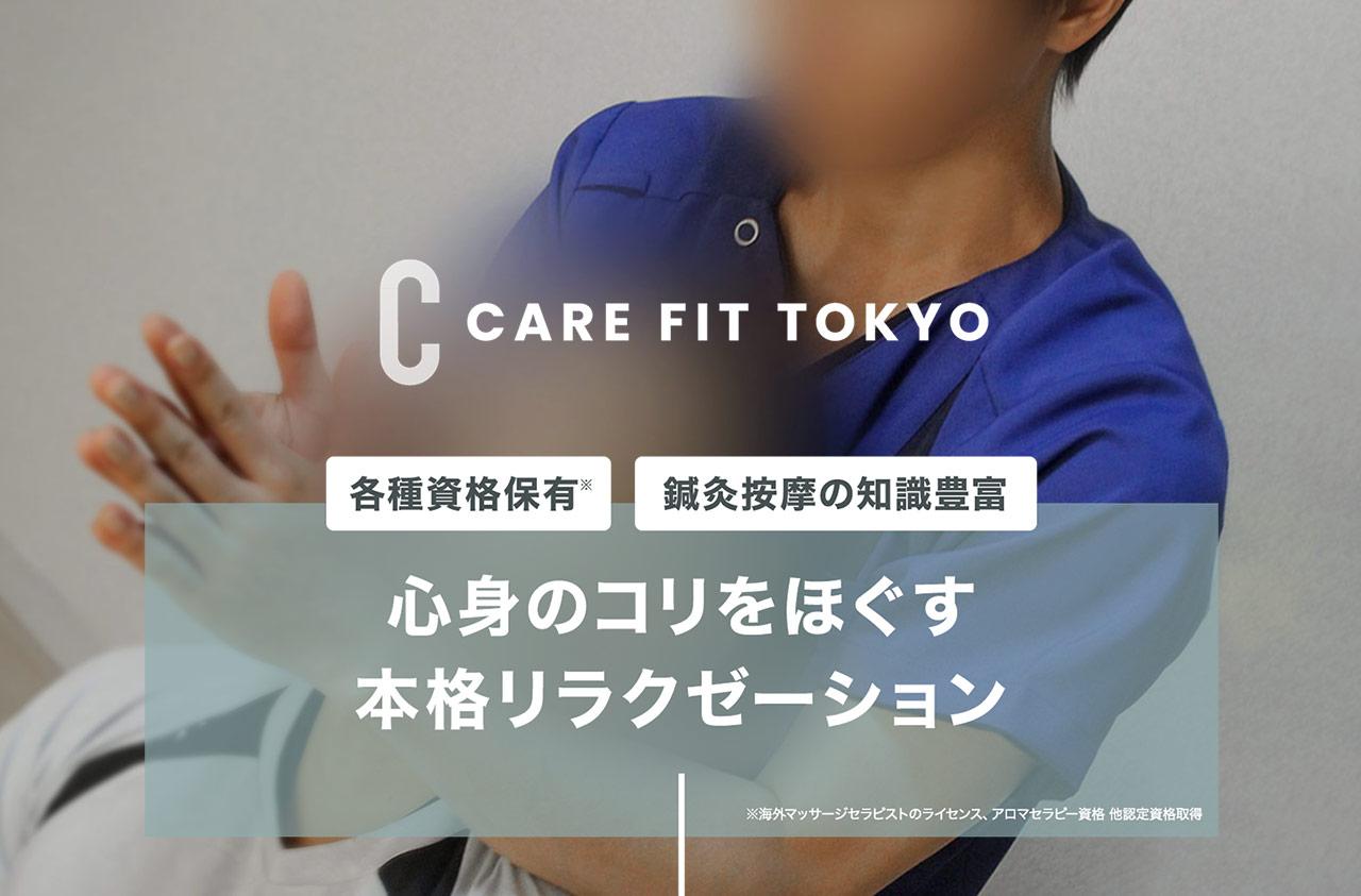 東京ゲイマッサージ専門店CAREFITTOKYOはこちら
