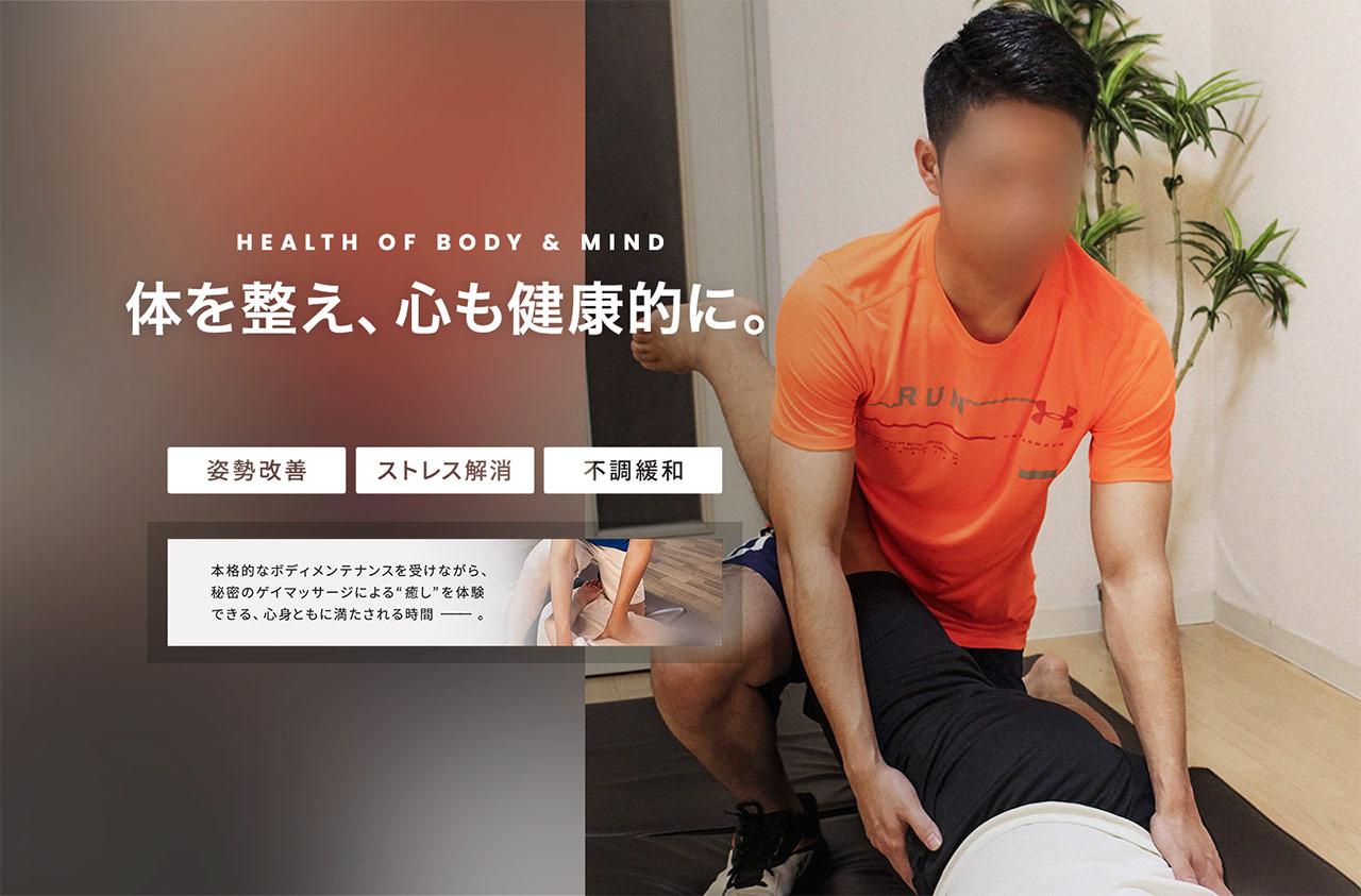 東京ゲイマッサージ専門店BODYCARE-STUDIOはこちら