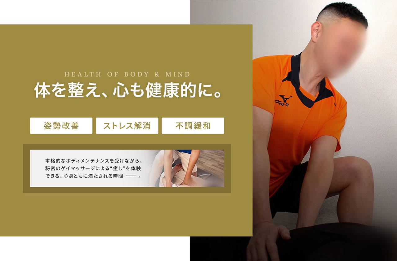 東京ゲイマッサージ専門店BODYBALANCEPROはこちら