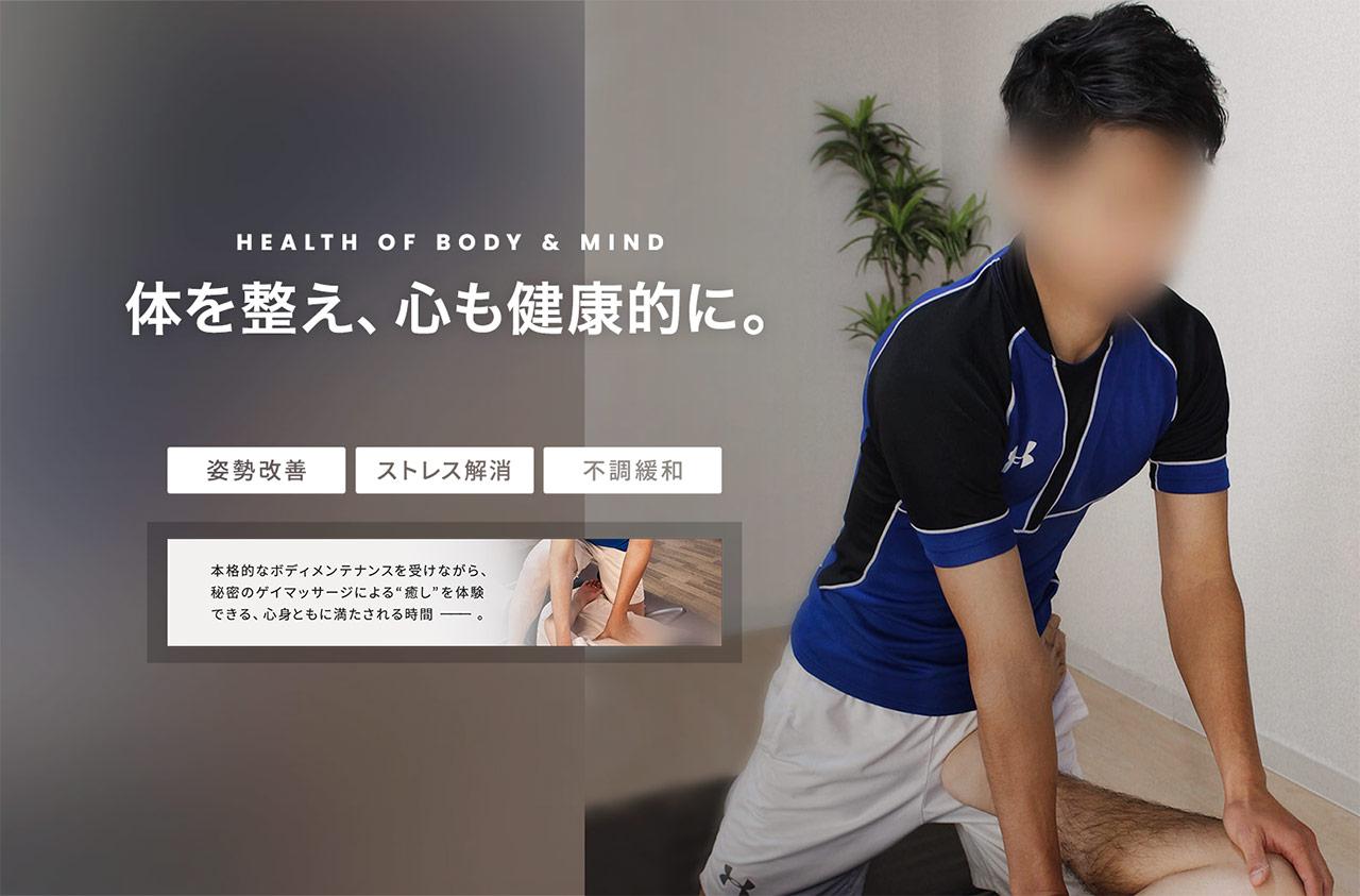 東京ゲイマッサージ専門店RelaxModeTOKYOはこちら