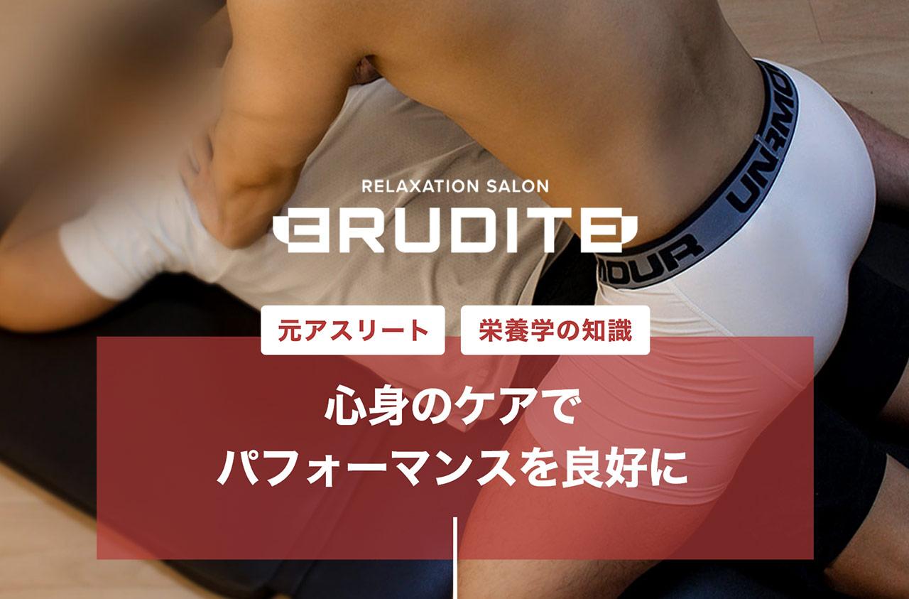 東京ゲイマッサージ専門店ERUDITEはこちら