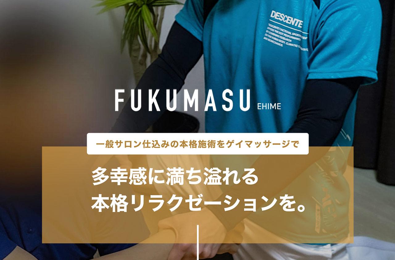 東京ゲイマッサージ専門店FUKUMASUはこちら