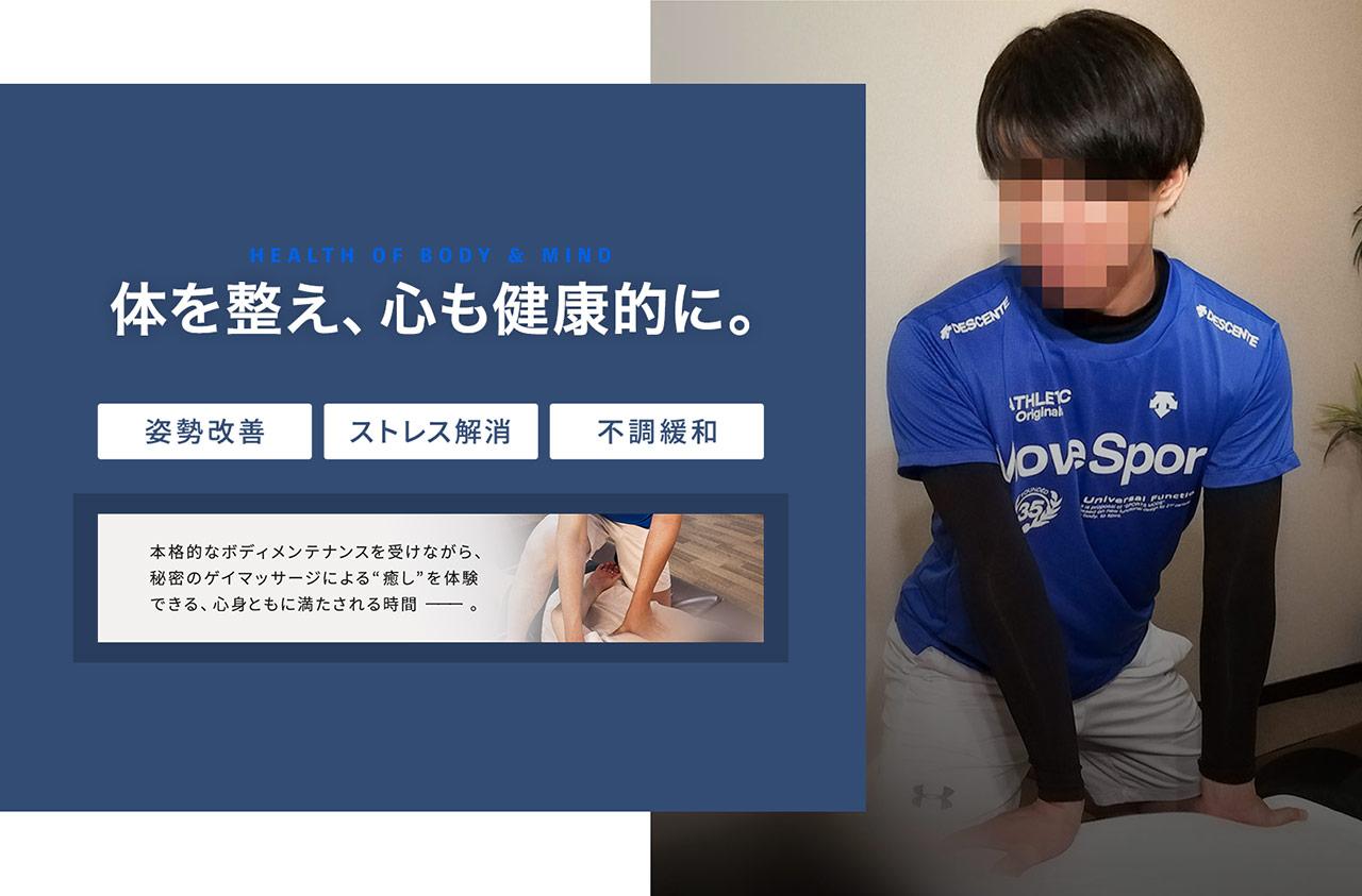 大阪ゲイマッサージ専門店PROTECTHANDSはこちら